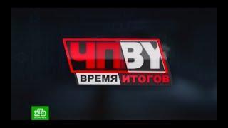 ЧП.BY Время Итогов НТВ Беларусь 05.07.2019