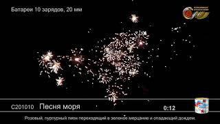 """Песня моря С201010  салют от ТМ """"Салюты России"""""""