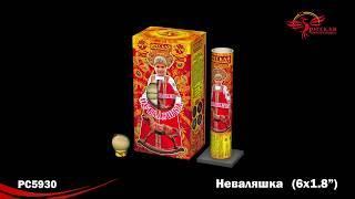 """Фестивальные шары РС5930 Неваляшка (1,75"""" х 6)"""