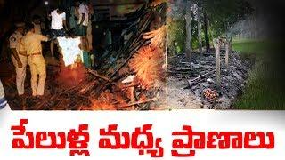 పేలుళ్ల మధ్య ప్రాణాలు    Massive Blast at Fireworks Unit   Indira Fireworks   East Godavari