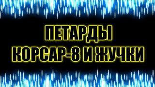 Zefter - ВЗРЫВАЙ! [ПЕТАРДЫ]#3]