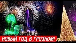 Новогодний салют в Грозном 2020 год Чеченская Республика