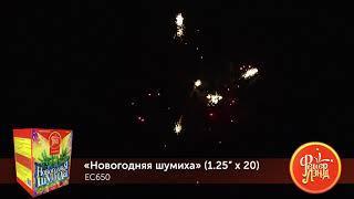 EC650 Новогодняя шумиха Батарея салютов 20 залпов высотой до 32 м, калибром 1.25 дюйма