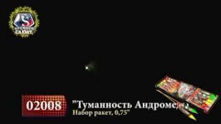РАКЕТА АССОРТИ 2008