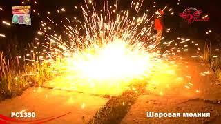 Наземный фейерверк РС1350 Шаровая молния