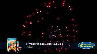"""Р6272 Фестивальные шары  РУССКИЙ РАЗМЕР (2,5"""" x 6)"""