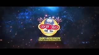 Хлопушки с конфетти (знаки зодиака)! #DivoF