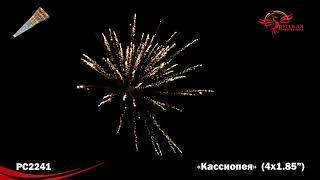 """PC2241 Ракеты Кассиопея 4х1.85"""" производитель Русской Пиротехники"""