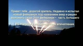 Самодельная пиротехника.&Новые пиротехнические эффекты на фоне ночного неба.