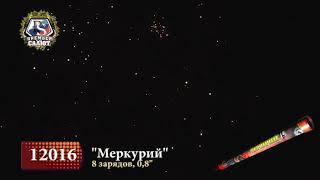 Римские свечи Премьер Салют, Меркурий, 8 залпов, 1 шт, 12016