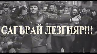 Лезги прикол ЛЕЗГИН танцует в БЕРЛИНЕ 9 мая 1945 года