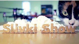 РЕАКЦИЯ НА SlivkiShow ЧТО ЕДЯТ В АРМИИ США VS РОСИТ?