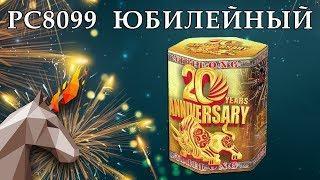 """РС8099 Юбилейный (1,2"""" х 19) пиротехника оптом """"ОГОНЁК"""""""