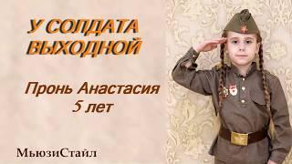 У солдата выходной. Настя Пронь 5 лет - живой вокал.