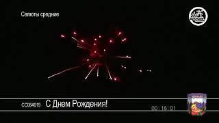 СС064019 С Днем Рождения!