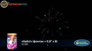 "Батарея салютов с фонтаном Хайп ""E-C165"" / (Ø0,8"" х 8 Залпов + Фонтан)"