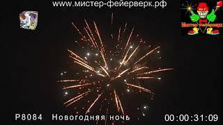 Салют Р8084 Новогодняя ночь 1,25 х 36 зарядов