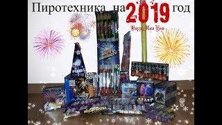 Пиротехника на 2019 год