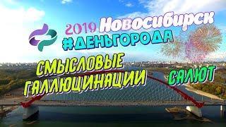 День Новосибирска 2019. Смысловые Галлюцинации. Праздничный салют.
