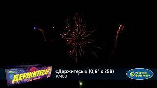 Большая батарея салютов ДЕРЖИТЕСЬ! 0,8х258