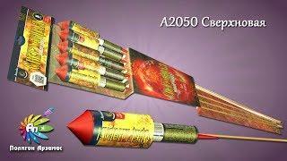"А2050 Сверхновая ракета калибр 2,0"""