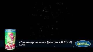 Р6720 Салют-проказник