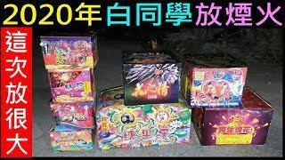 2020白同學放煙火【這次放很大】New Year fireworks in Taiwan