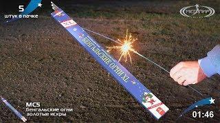 Бенгальские огни Мегапир Бенгальские огни XL МС5