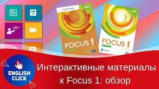 Обзор Presentation Tools к Focus 1