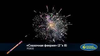 """Римская свеча """"Сказочная Феерия"""" P5900"""