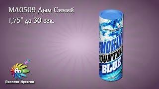 MA0509 Blue Цветной Дым синий