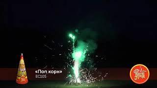 ЕС105 Фонтан Поп корн (4 шт)