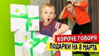 КОРОЧЕ ГОВОРЯ, ПОДАРКИ на 8 МАРТА + КОНКУРС!! Зачем ПАПА это ПРИДУМАЛ? Детский скетч Видео Для Детей