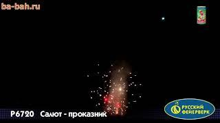 Батарея салютов Фонтан+фейерверк Салют проказник 0,8х6