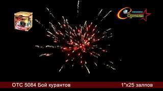 Батарея салютов Бой курантов (ОТС 5084)
