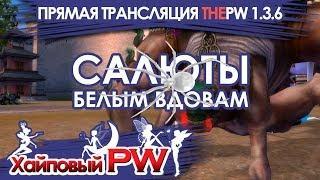 ThePW [1.3.6]: Салюты белым вдовам / Стрим #250