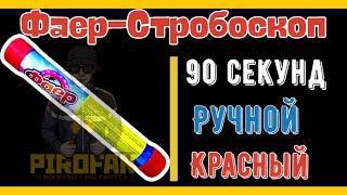 Стробо-Фаер (Фаер-Стробоскоп) красный