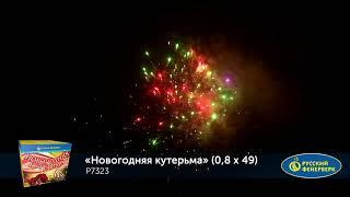 "P7323 Новогодняя кутерьма 0,8""х 49"