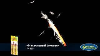 Фонтан настольный Р4810