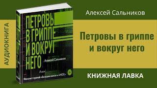 Петровы в гриппе и вокруг него. Алексей Сальников