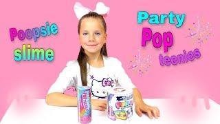 Poopsie Slime Surprise DIY Slime /Party Pop Teenies Surprise/СЮРПРИЗ СЛАЙМ/ХЛОПУШКА  С СЮРПРИЗОМ