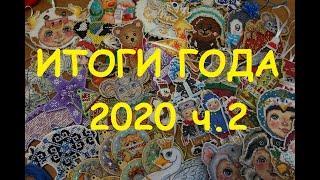 Итоги 2020 года ч.2 /Ёлочные игрушки/Вышивка крестом