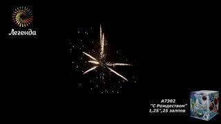 Батарея салютов Легенда С Рождеством A7302