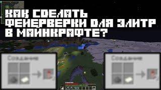 Как летать на Элитрах в Майнкрафте | Как скрафтить фейерверки для Элитр в Майнкрафте 1.16.4