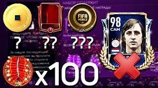 """УХ!! ВЗОРВАЛ 100 ПЕТАРД в СОБЫТИИ """"ЛУННЫЙ НОВЫЙ ГОД""""! CRUYFF 98 ОТМЕНЯЕТСЯ!? - FIFA Mobile 19"""