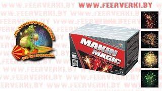 """MC122 Makin Magic от сети пиротехнических магазинов """"Энергия Праздника"""""""