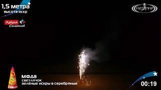 Фонтан Светлячок МФД8