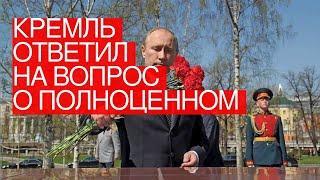 Кремль ответил навопрос ополноценном праздновании 75-летия Победы