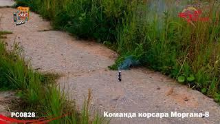Петарды Команда корсара Моргана-8 РС0828