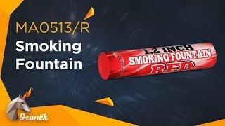 "MA0513/R Smoking Fountain пиротехника оптом ""ОГОНЁК"""